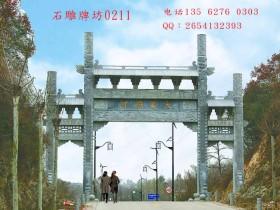 修建农村石雕牌坊的寓意