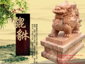 摆放石雕貔貅的三大吉祥寓意作用-最好的石雕貔貅厂家