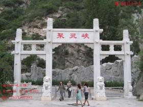 景区石牌坊_三门石牌坊样式的景区石雕牌坊