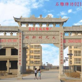 新农村石牌坊经典的石雕牌坊建筑