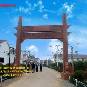 农村石牌坊是村庄建设的标志