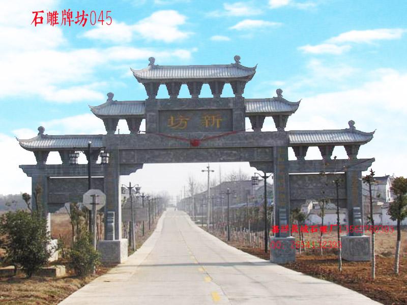 农村石牌楼展现农村文化魅力